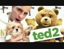 【映画Ted 2】テッド紹介! Meet my teddy bear, Ted! 【テッド2】