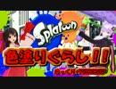 【Splatoon】ゆっくりと結月ゆかりの色塗りぐらし!!Part1