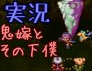 【実況】鬼嫁と下僕が縛りプレイ【聖剣伝説3】精霊編Part10