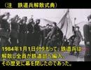 人民解放軍鉄道兵