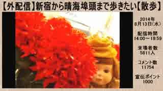 ハシケン 外配信_総集編 2014年08月13日