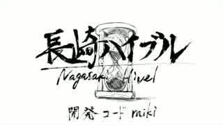 【開発コードmiki】脩裂ハイブル【素粒子49】