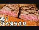 【祝!アメ食500】USプライム牛ステーキを焼いて食す!
