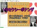 【5秒将棋】 低レベル将棋実況者VSセクシーボナンザ