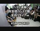 【KSM】ヘタレ速報 反安倍ハンスト隊、全員リタイア