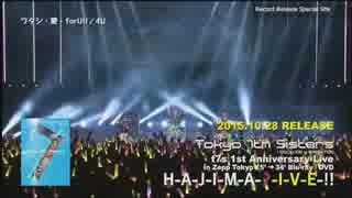 Tokyo 7th シスターズ - 1st Anniversary