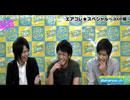 【エアグルJACK!!】8/19放送club axe初放送!!