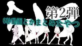 【APヘタリアMMD】6秒動画とかまとめただけ第二弾【合作】 thumbnail