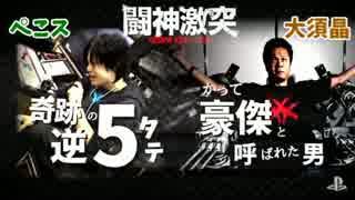 帝聖御前試合 ぺこスソル(鉄拳勢) vs 大須