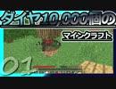 【Minecraft】ダイヤ10000個のマインクラフト Part1【ゆっくり実況】