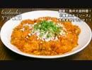 簡単!男の大皿料理!『海老のチリソース』を作るぜ!マジで!!