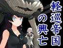 【MMD艦これ】 軽巡帝国の興亡@深海 【リンガ英雄伝説31】