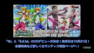 アイドルマスター SideM ラジオ 315プロNight! #23
