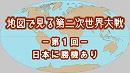 【無料】地図で見る第二次世界大戦 第1回