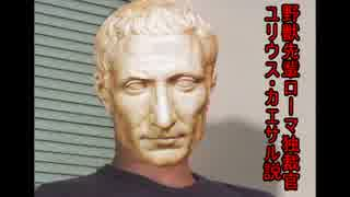 野獣先輩ローマ独裁官ユリウス・カエサル説