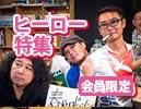 「ヒーローVSプリンセス問題」 山田玲司のヤングサンデー 第26回 《会員限定》