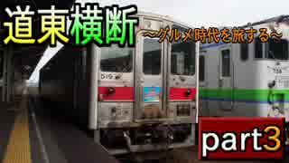 【旅行】道東横断~グルメ時代を旅する~ part3【鉄道・バス】