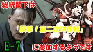 【艦これ】総統閣下は反撃!第二次SN作戦