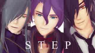 【MMD刀剣乱舞】step【青・歌・燭】