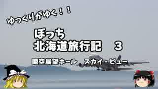【ゆっくり】北海道旅行記 3 関空展望ホール スカイビュー