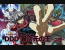 【遊戯王ADS】DDD 異次元の王 -二世-