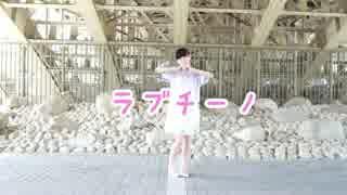 【3度目の】ラブチーノ 踊ってみた【華夢姫】 thumbnail