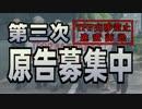 TPP交渉差止・違憲訴訟 第三次原告募集中