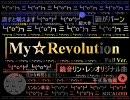 My☆Revolution【鏡音リンレンオリジナル曲Full】高音修正版