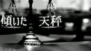 【尊師MMD】傾いた天秤