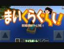 【Minecraft PE】 PC弱者のマイクラPE Part5[結月ゆかり+ゆっくり実況]