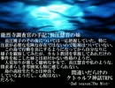 間違いだらけのクトゥルフ神話TRPG 2nd season [Part.36]