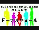 【音MAD】 ドーナルウォール 【噛み合わない】