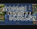 【civ4】ゆっくり達の大日本帝国記パート1