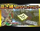 【Minecraft】高さ縛りのマインクラフト 第63話【ゆっくり実況】