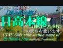 UTAU三人娘が合唱曲「君とみた海」の曲で日高本線の駅名を歌います