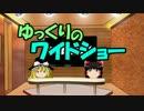 ゆっくりのワイドショー第10回放送Aパート