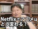 ニコ生岡田斗司夫ゼミ9月6日号「ジャパニメーション終了のおしらせテレビとネットとアニメーション」