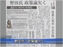【自民党総裁選】野田氏の暴走か出来レースか?その答えは推薦人の数にあり[桜H27/9/7]