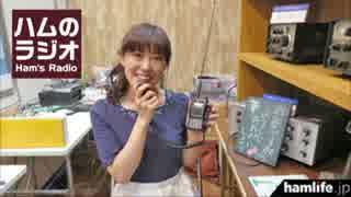 「ハムのラジオ」 第140回 ゲスト:JI1G