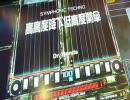 beatmania IIDX15 DJ TROOPERS DP 高高度降下低高度開傘