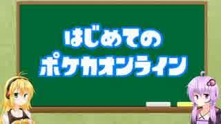 【PTCGO】はじめてのポケカオンライン #2