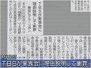 【拉致問題】TBSのリアリティーの無い謝罪[桜H27/9/8]