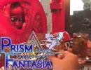 肉を食べるトマト人間!プリズムファンタジアの『肉とトマトのアブナイ夜会』!-その1-