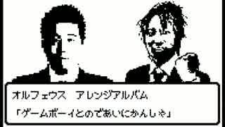 Orpheus・8bitアレンジアルバム 「ゲーム