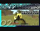 【Minecraft】ダイヤ10000個のマインクラフト Part2【ゆっくり実況】