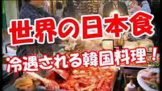 【世界の日本食】 冷遇される韓国料理!