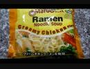 アメリカの食卓 506 マルちゃんラーメン、クリーミーチキン味を食す!