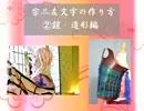【刀剣乱舞】宗三左文字の作り方●鎧・造形編【藤森蓮】