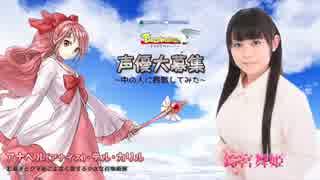 【鈴宮舞姫】テイルズウィーバー_中の人_アナベル に挑戦してみた!