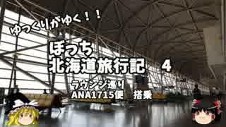 【ゆっくり】北海道旅行記 4 ラウンジ巡り 飛行機搭乗編